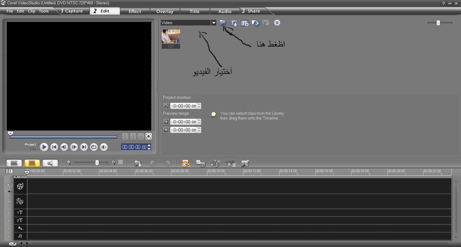 تحميل برنامج corel videostudio pro x7 مجانا