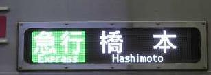 京王電鉄 急行 橋本行き3 8000系