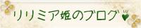 リリミア姫のブログ(*^_^*)/
