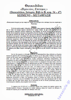 Περικλέους Επιτάφιος Κείμενο - Μετάφραση