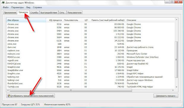 диспетчер задач windows процессы