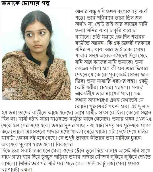 best bangla choti