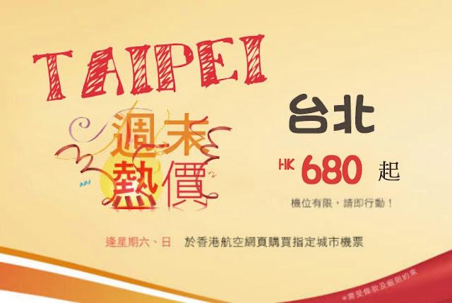 香港航空【週末熱價】香港 飛 台北 $680起,7月8日前出發。