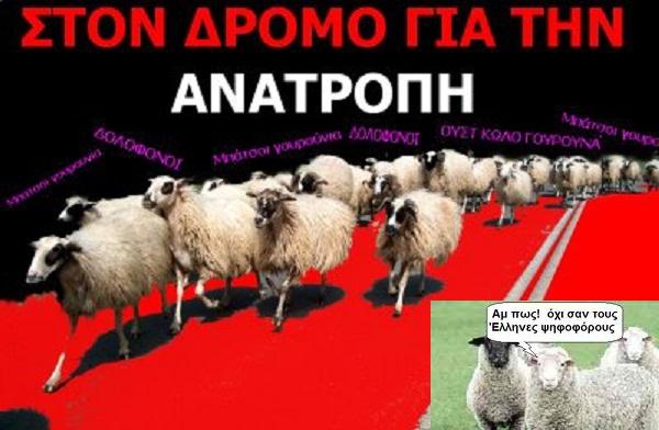 Νέα πληρωμένη δημοσκόπηση: Μεγάλη η διαφορά ΝΔ με ΣΥΡΙΖΑ  θα βγάλουν την νέα δημοκρατία πάλι και οι αριστεροί θα κανουν οτι κανουν απο το 1974!