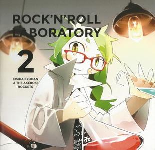 [Album] 岸田教団&THE明星ロケッツ – ROCK'N'ROLL LABORATORY 2 (2016.10.26/MP3/RAR)