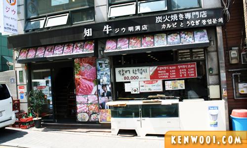 seoul mini restaurant