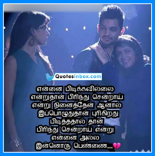 Here is a Best tamil Love Quotes Pictures and Love Romantic Quotations ...