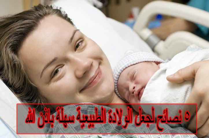 5 نصائح لجعل الولادة الطبيعية سهلة بإذن الله د أمير صالح