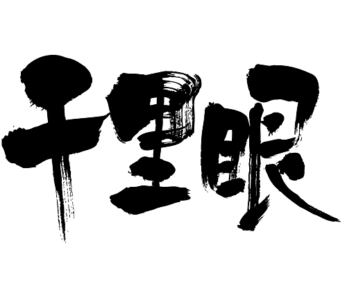 clairvoyance in brushed Kanji calligraphy
