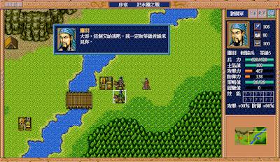 三國志英傑傳PC電腦復刻優化版,Win7 64位元也能玩的超好玩修改版本!