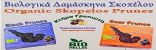 Знаменитые Скопелос сливы - имущество Grypiotis