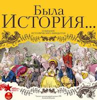 Аудиокнига Была история: Собрание исторических анекдотов
