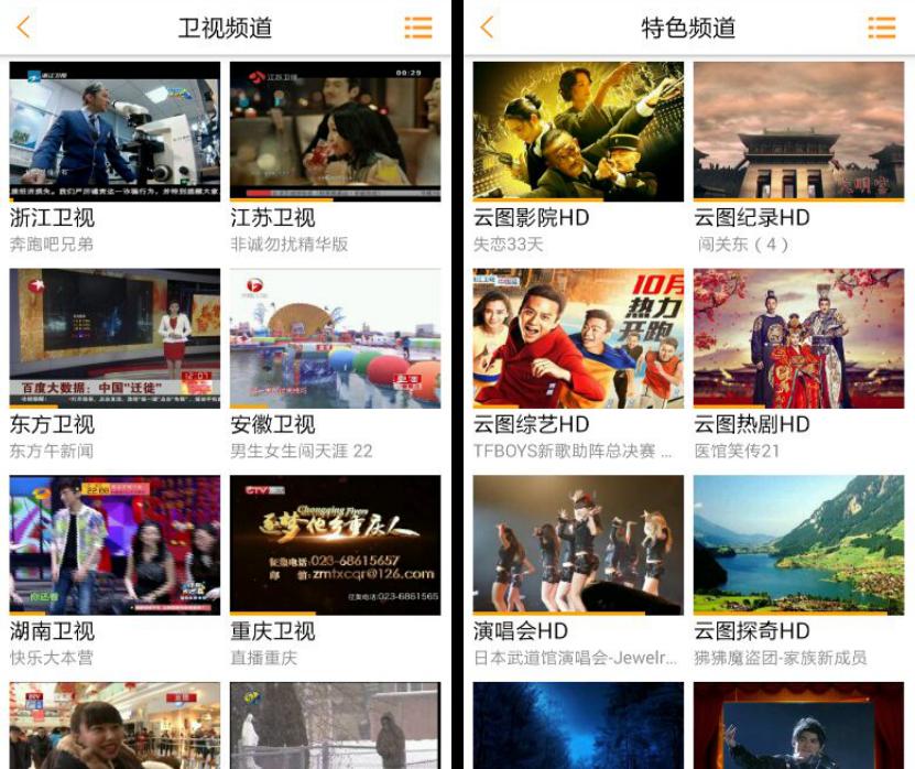 電視直播 APP - 云图TV APK 下載