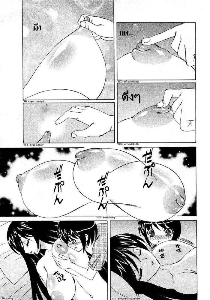 คุณแม่แสนสวย - หน้า 16
