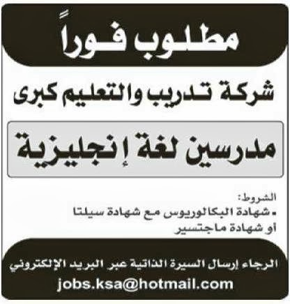 وظائف جريدة الرياض 2/10/2013, وظائف خالية السعودية 26/11/1434, 26 ذي القعدة 1434