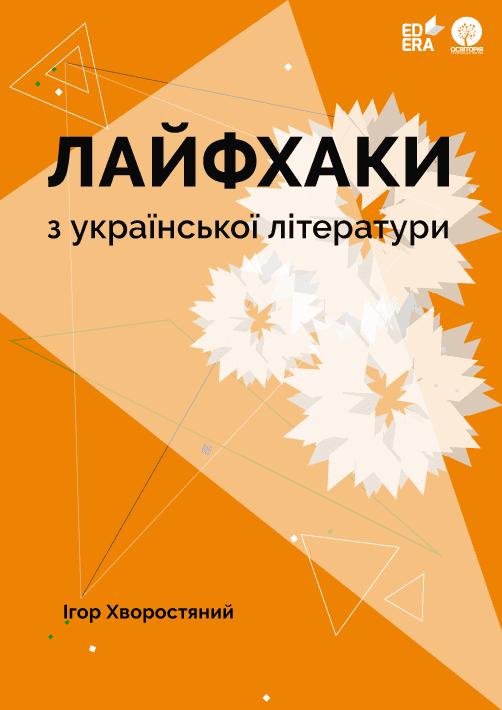 Лайфхаки з української літератури