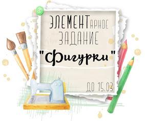"""ЭЛЕМЕНТарное задание """"Фигурки"""""""