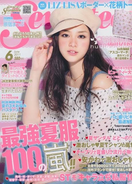 Seventeen (セブンティーン) June 2011年6月   japanese magazine scans
