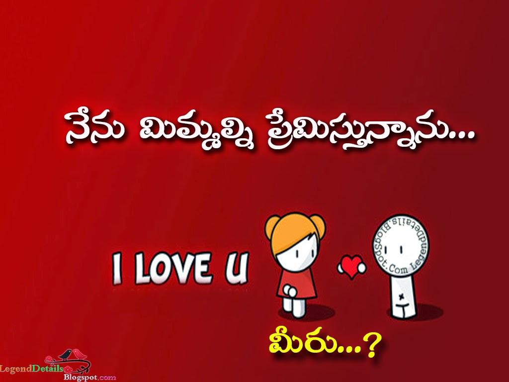i love you in telugu messages hd telugu love proposal