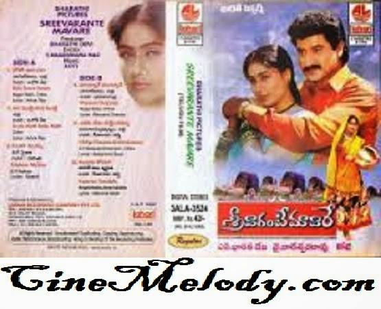 Srrevarante Maavare Telugu Mp3 Songs Free  Download  1998