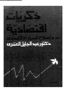 ذكريات اقتصادية واصلاح المسار الاقتصادي - عبد الجليل العمرى