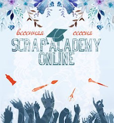 Я студент Скрап Академия онлайн