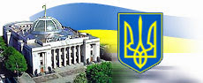 Законодав-ство України