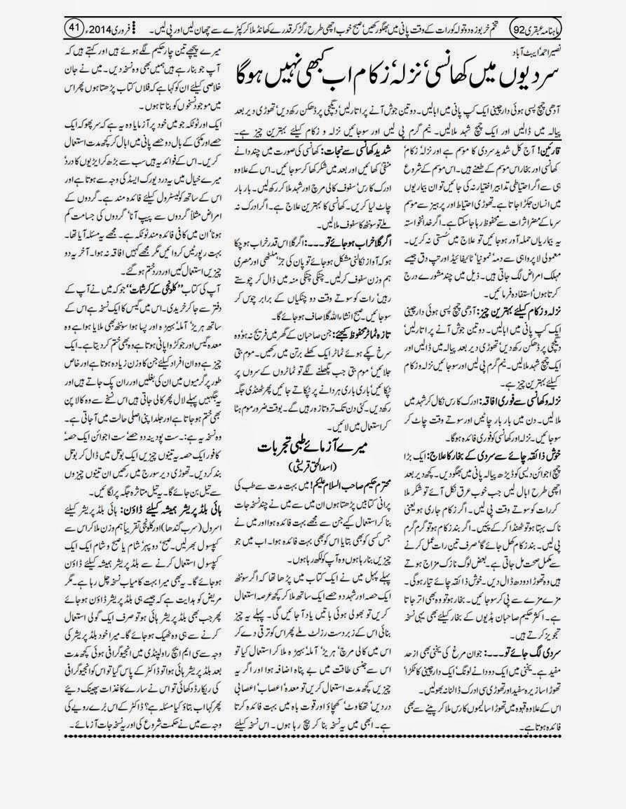 ubqari magazine feb 14