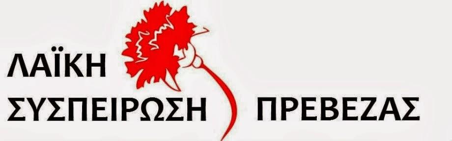 ΔΡΑΣΤΗΡΙΟΤΗΤΕΣ-ΘΕΣΕΙΣ-ΥΠΟΨΗΦΙΟΙ