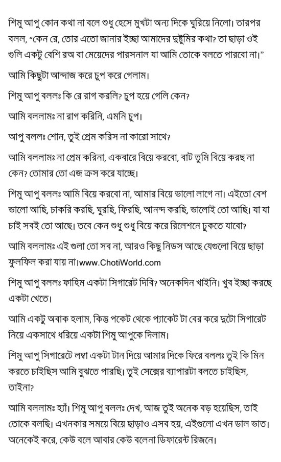 choda chudir golpo bangla choti 550 x 905 116 kb jpeg courtesy of ...
