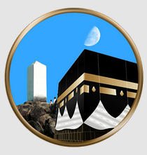 اهم التطبيقات المجانية لشرح مناسك وفتاوي الحج للاندرويد بصيغة Apps for Manasek Al-Hajj-APK