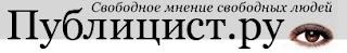 http://publizist.ru/blogs/20/10287/-
