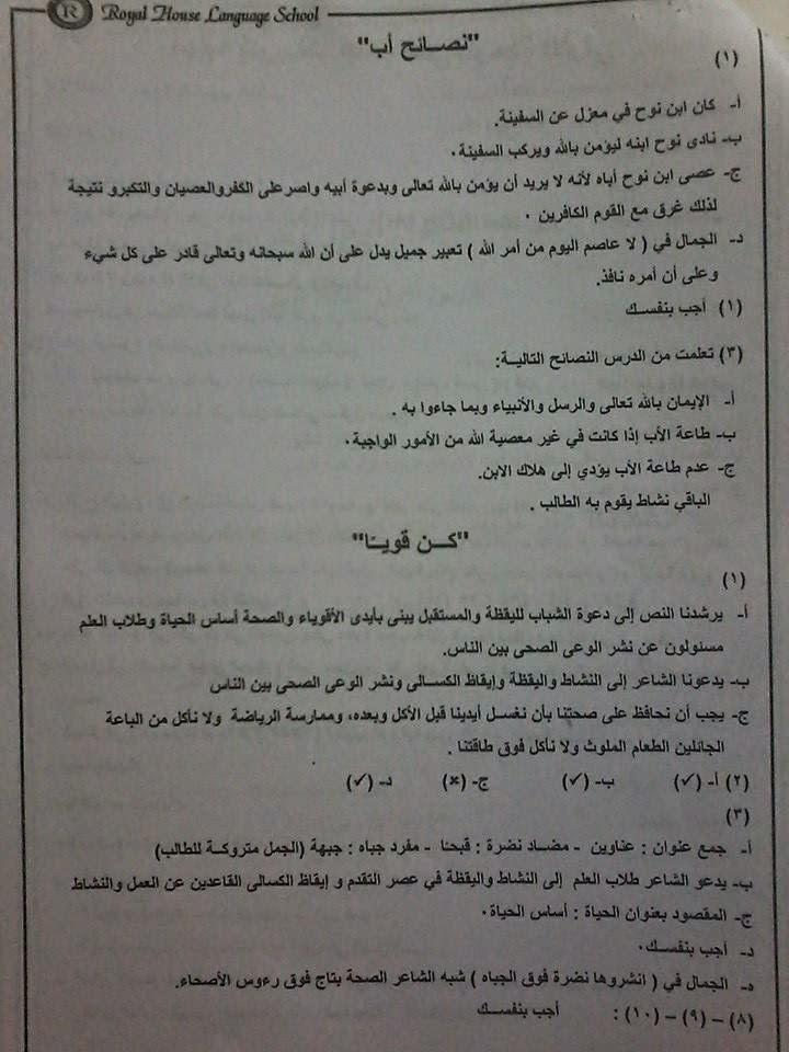 حل أسئلة كتاب المدرسة عربى للصف السادس ترم أول طبعة 2015 المنهاج المصري 10929563_15509093318