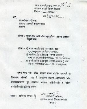 Arfal Kalawe Irrigation Dept. Approval Letter(Karawadi -Karad)