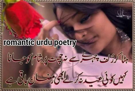 Urdu Poetry Love And Romantic