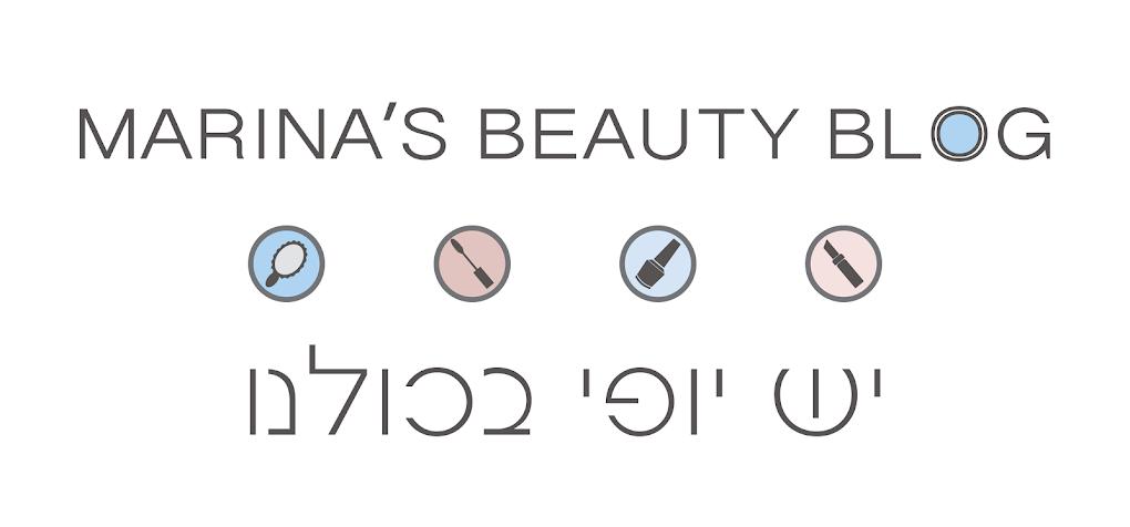 יש יופי בכולנו - בלוג איפור וטיפוח