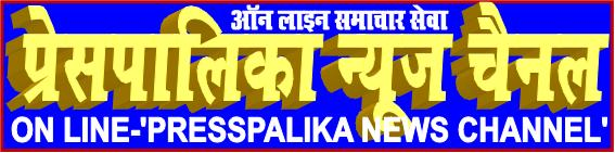 PRESSPALIKA NEWS CHANNEL-प्रेसपालिका न्यूज चैनल