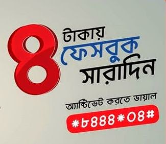 Robi-Facebook-Pack-4Tk-Always-On-Facebook