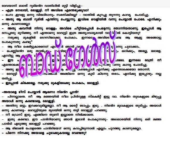 Download Malayalam kambi kathakal