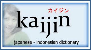 Kaijin Dictionary
