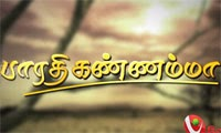 Barathi kanamma 06-01-2015 episode 67 Vendhar TV