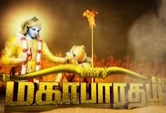 cinekolly Mahabharatham 03 03 2013  Sun Tv Serial