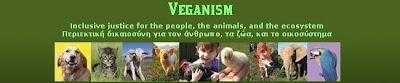 Veganism - περιεκτική δικαιοσύνη