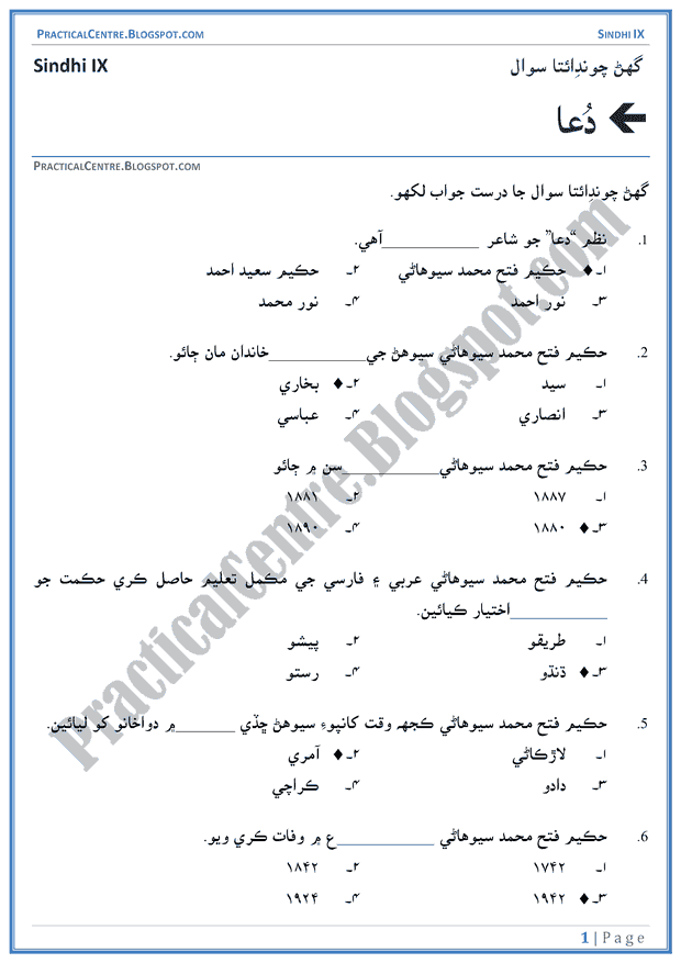 dua-multiple-choice-questions-sindhi-notes-ix