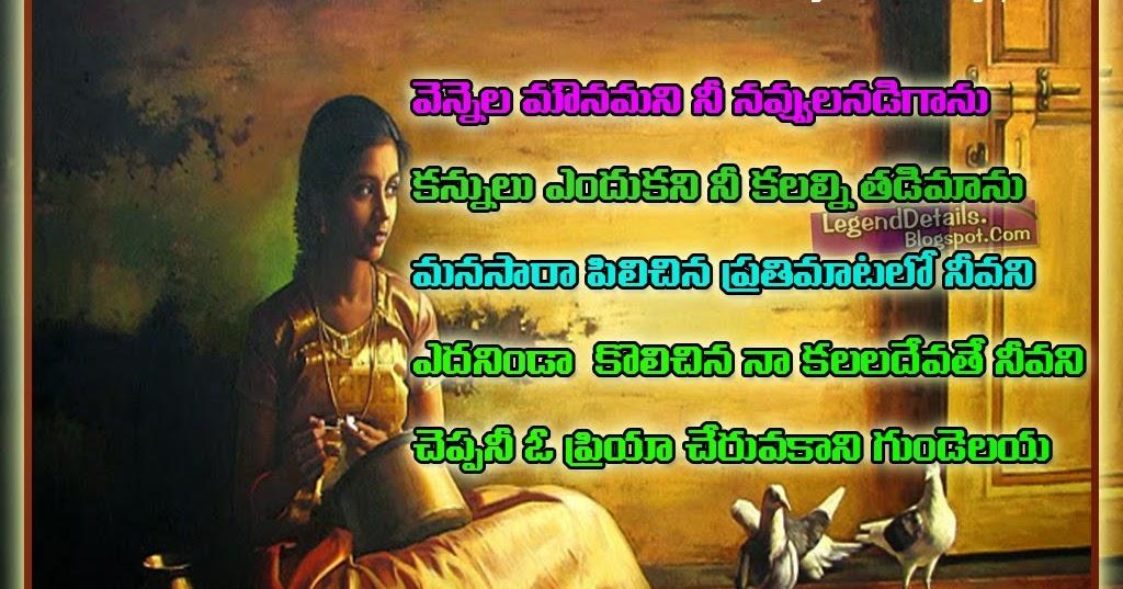 beautiful sad love poetry in telugu language legendary