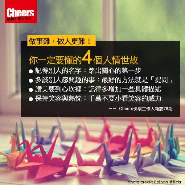 Cheers雜誌電子報 - 20140531
