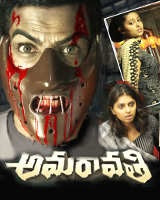 Amaravathi telugu Movie