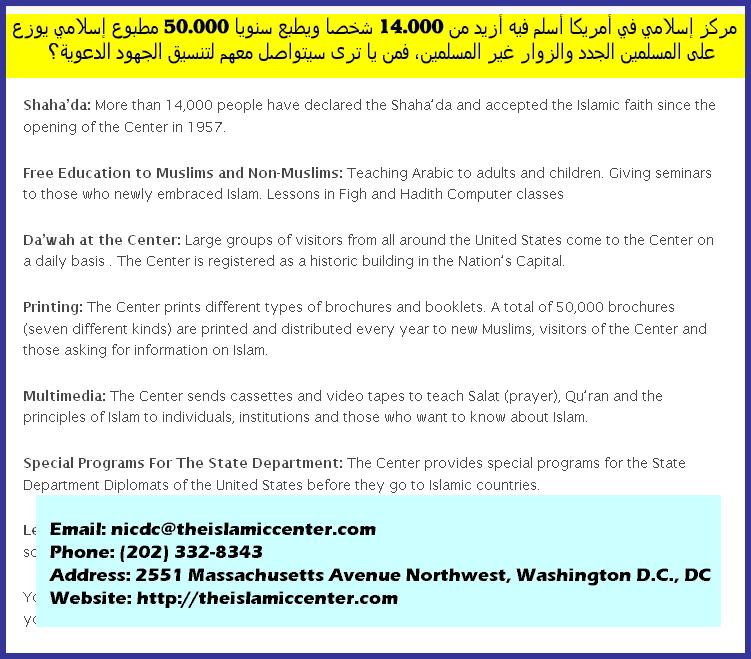 مركز إسلامي في واشنطن بأمريكا أسلم فيه أزيد من 14.000 شخصا، ترى من يدعمه؟