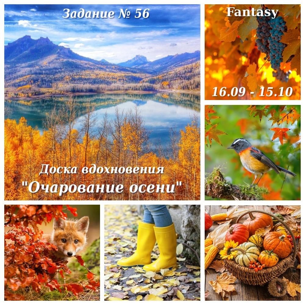 """ДВ """"Очарование осени"""" 15/10"""