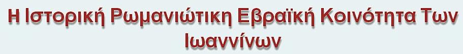 70 שנה לציון שואת יהדות יאנינה ביוון , לפרטים לחץ על הכיתוב בשפה היוונית , להלן: